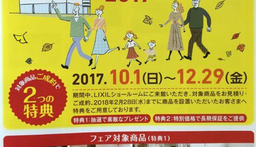 【家⑭】無料で保証延長される!!リクシル秋のショールームフェア2017の概要