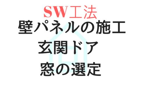 【工⑦】スーパーウォール工法の壁パネルの施工 サーモスXとサーモスⅡ-Xは結露が違う