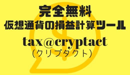 【完全無料】仮想通貨の確定申告に使える 所得計算ツール「 tax@cryptact」クリプタクトがリリース!!