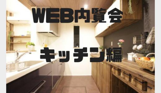 WEB内覧会 キッチン編|妻の身長に合わせた造作収納とパナソニックのラクシーナ
