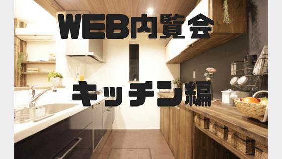 WEB内覧会 キッチン ラクシーナ 造作収納