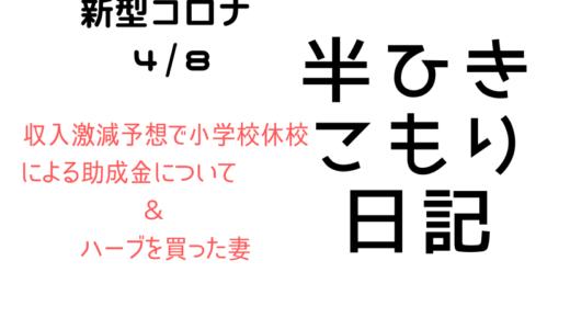 【コロナ日記】4/9 収入激減の予定!小学校休校による助成金について